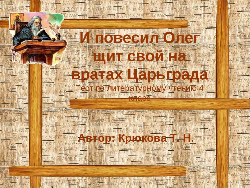 И повесил Олег щит свой на вратах Царьграда Тест по литературному чтению 4 кл...