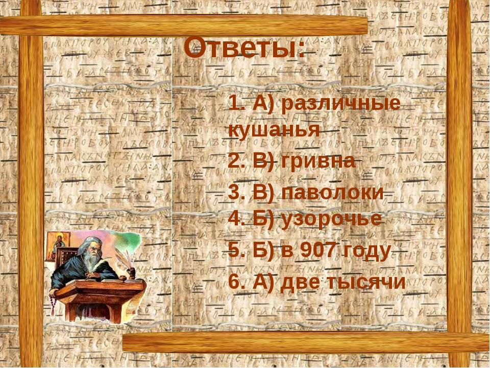 Ответы: 1. А) различные кушанья 2. В) гривна 3. В) паволоки 4. Б) узорочье...