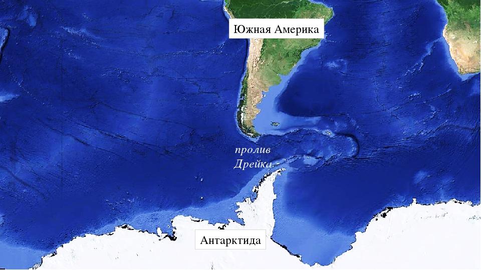 Южная Америка Антарктида пролив Дрейка