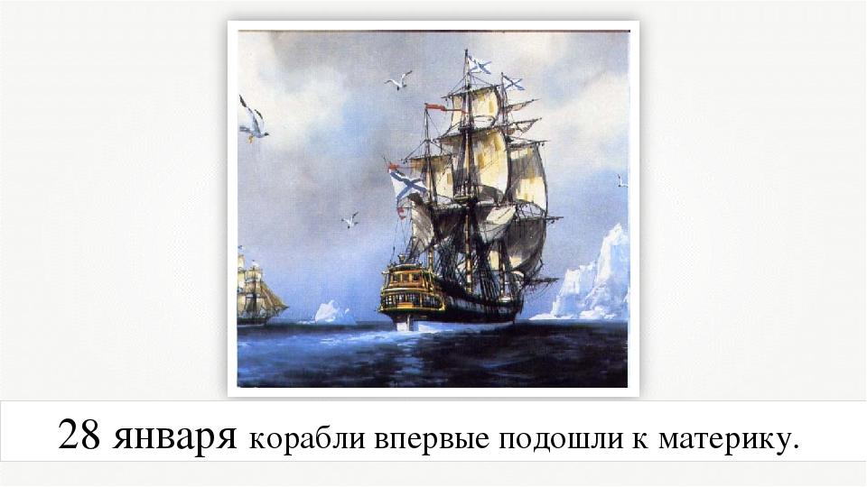 28 января корабли впервые подошли к материку.