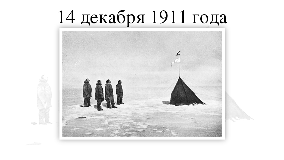 14 декабря 1911 года