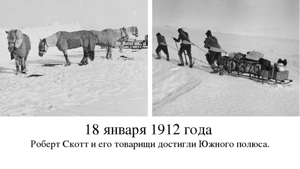 18 января 1912 года Роберт Скотт и его товарищи достигли Южного полюса.