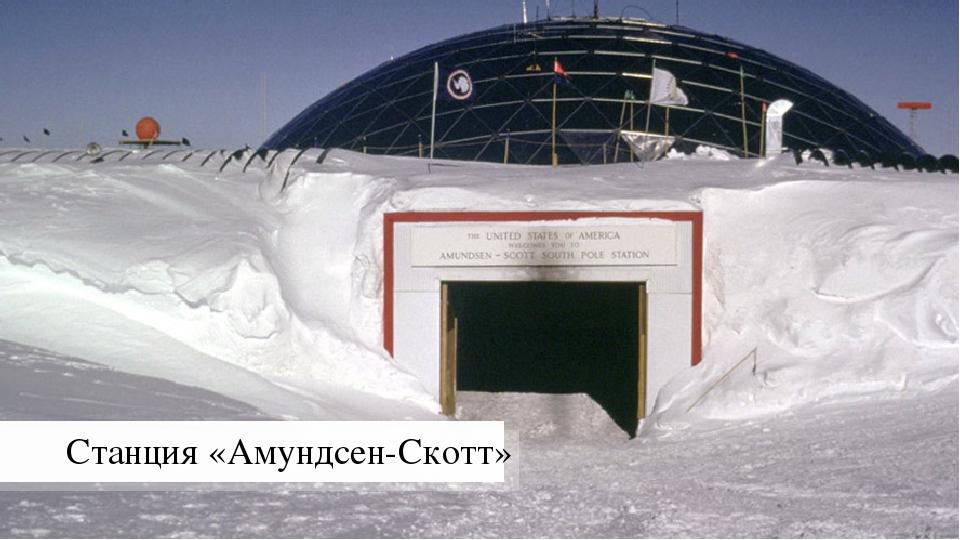 Станция «Амундсен-Скотт»