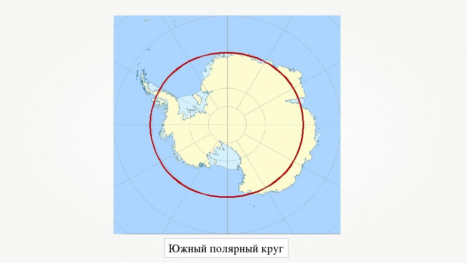 Южный полярный круг