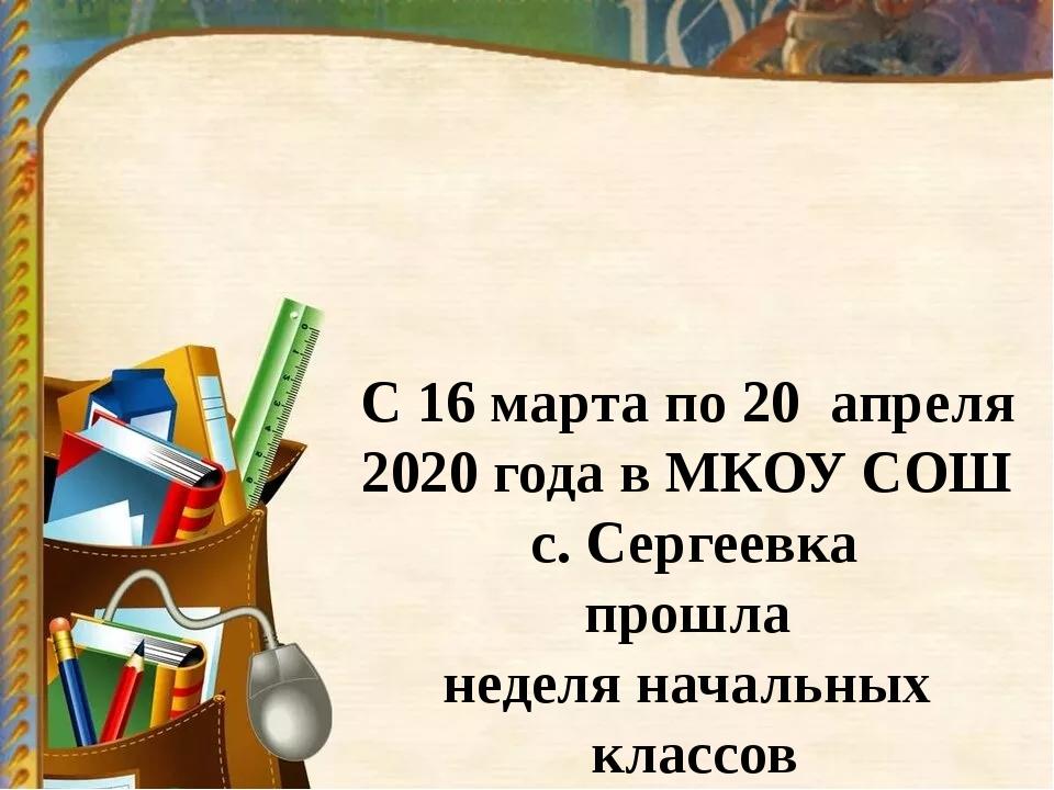 С 16 марта по 20 апреля 2020 года в МКОУ СОШ с. Сергеевка прошла неделя нач...