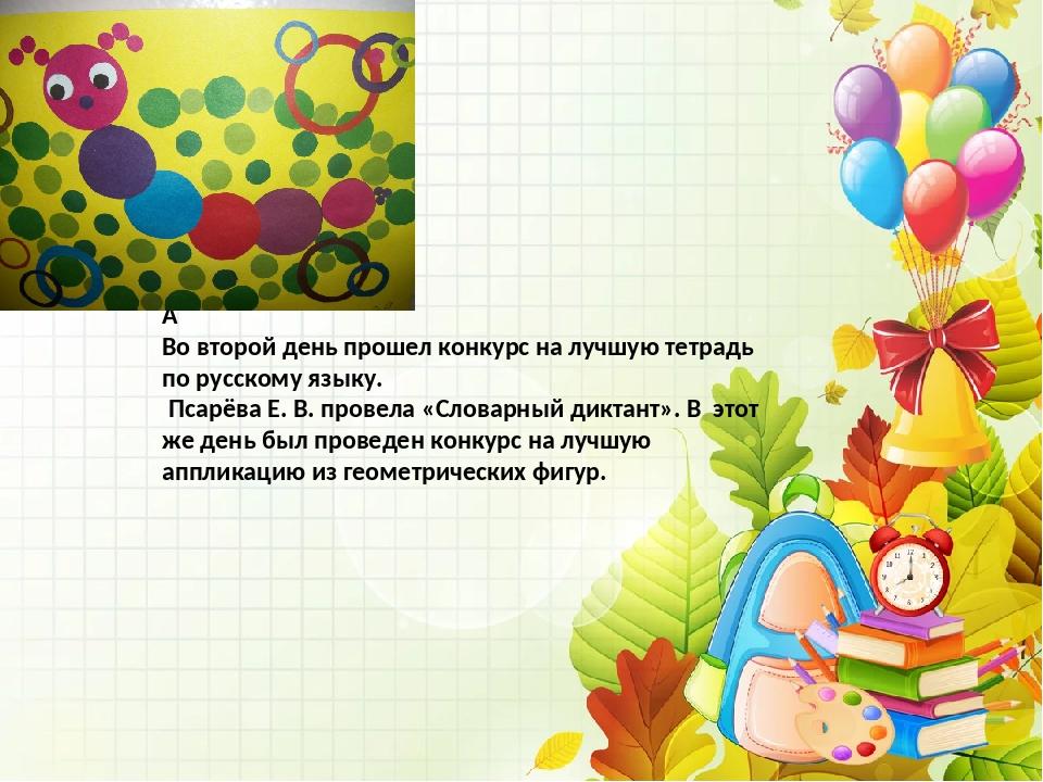 Во второй день прошел конкурс на лучшую тетрадь по русскому языку. Псарёва...
