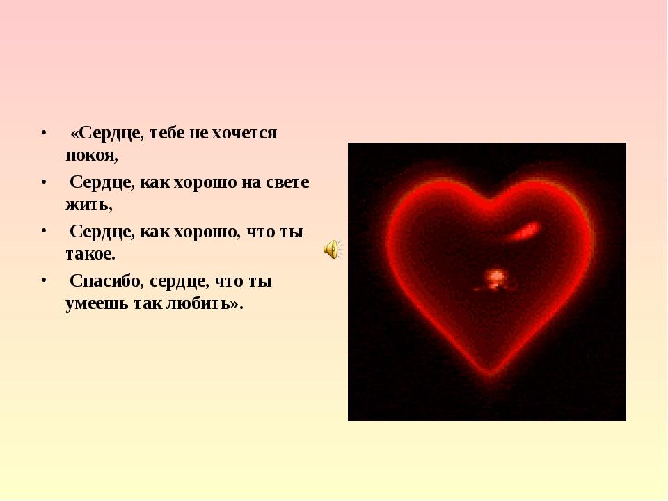 «Сердце, тебе не хочется покоя, Сердце, как хорошо на свете жить, Сердце, ка...