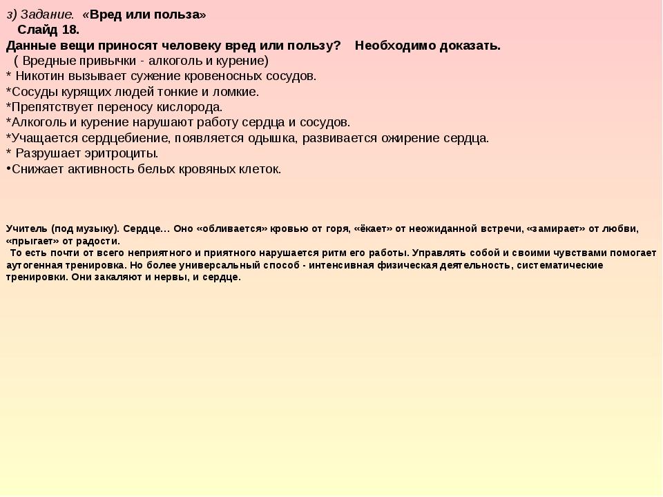 з) Задание. «Вред или польза» Слайд 18. Данные вещи приносят человеку вред ил...