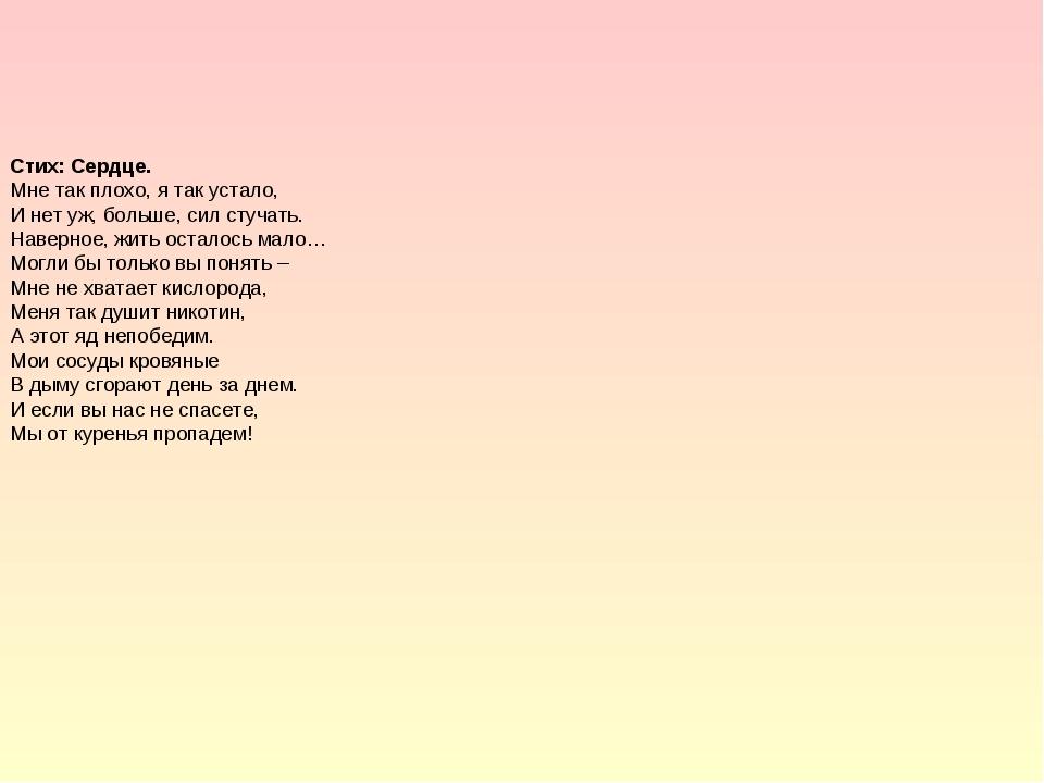 Стих: Сердце. Мне так плохо, я так устало, И нет уж, больше, сил стучать. Нав...
