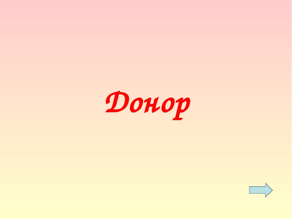 Донор