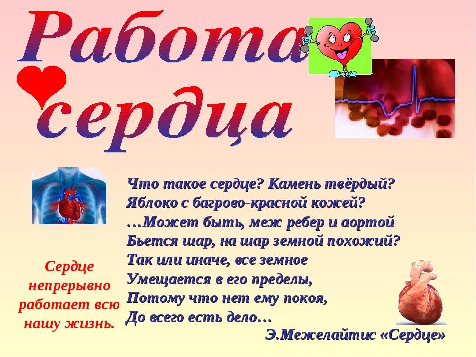 Что такое сердце? Камень твёрдый? Яблоко с багрово-красной кожей? …Может быть...