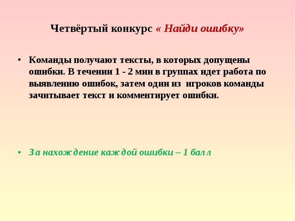 Четвёртый конкурс « Найди ошибку» Команды получают тексты, в которых допущены...