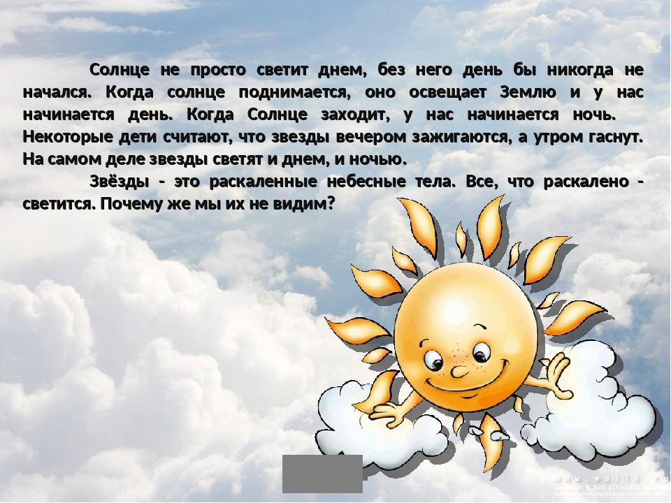 Картинки это солнце для тебя достану спас обходится