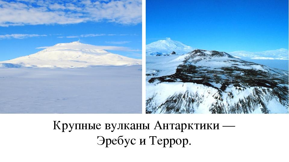 Крупные вулканы Антарктики — Эребус и Террор.