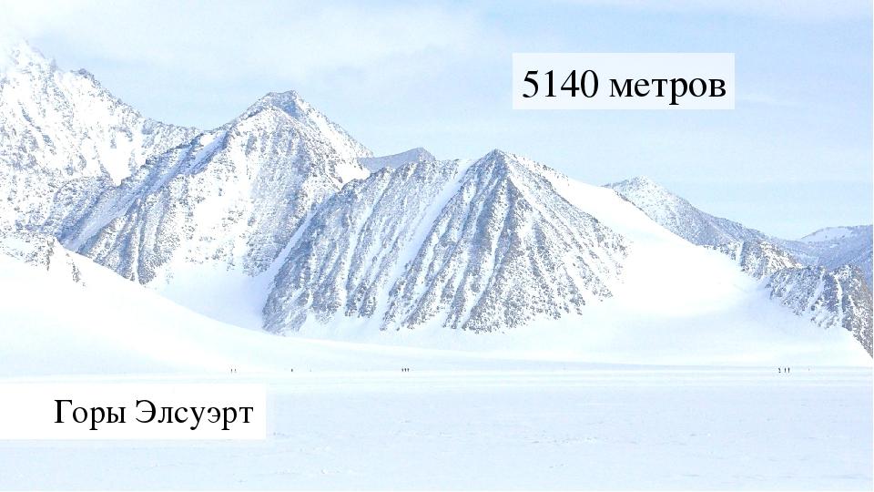 Горы Элсуэрт 5140 метров