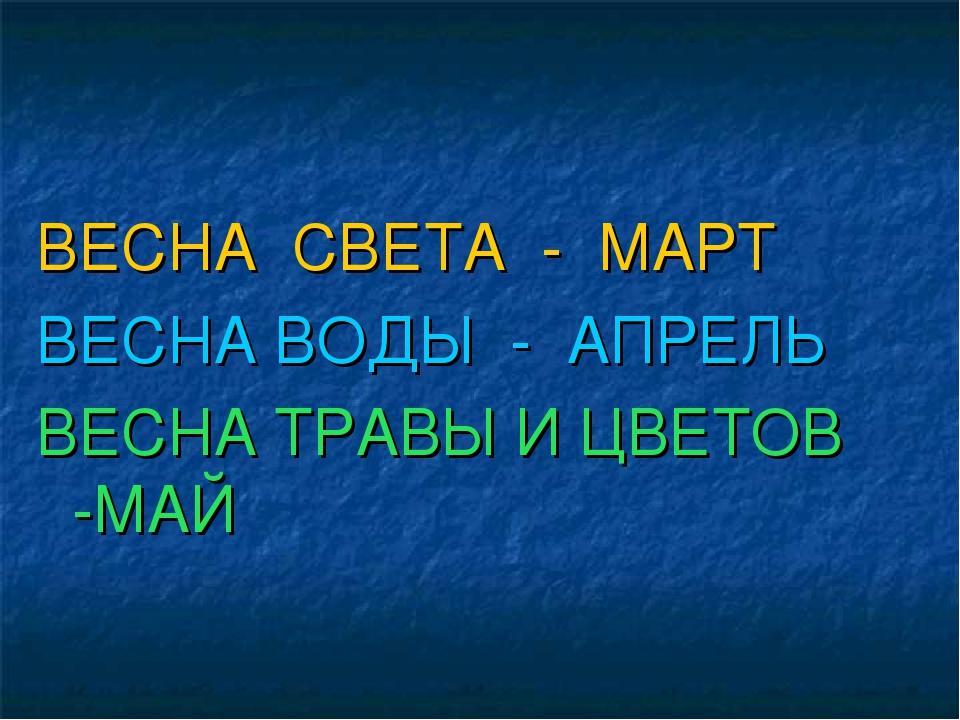 ВЕСНА СВЕТА - МАРТ ВЕСНА ВОДЫ - АПРЕЛЬ ВЕСНА ТРАВЫ И ЦВЕТОВ -МАЙ