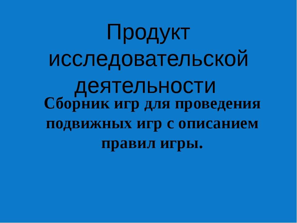 Продукт исследовательской деятельности Сборник игр для проведения подвижных и...