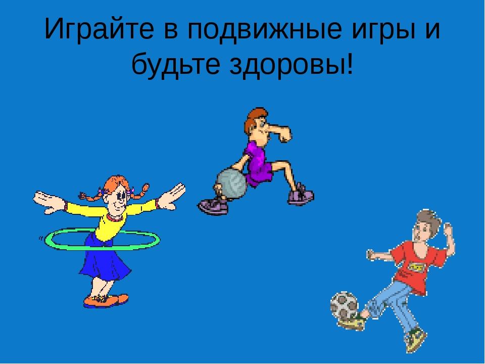 Играйте в подвижные игры и будьте здоровы!