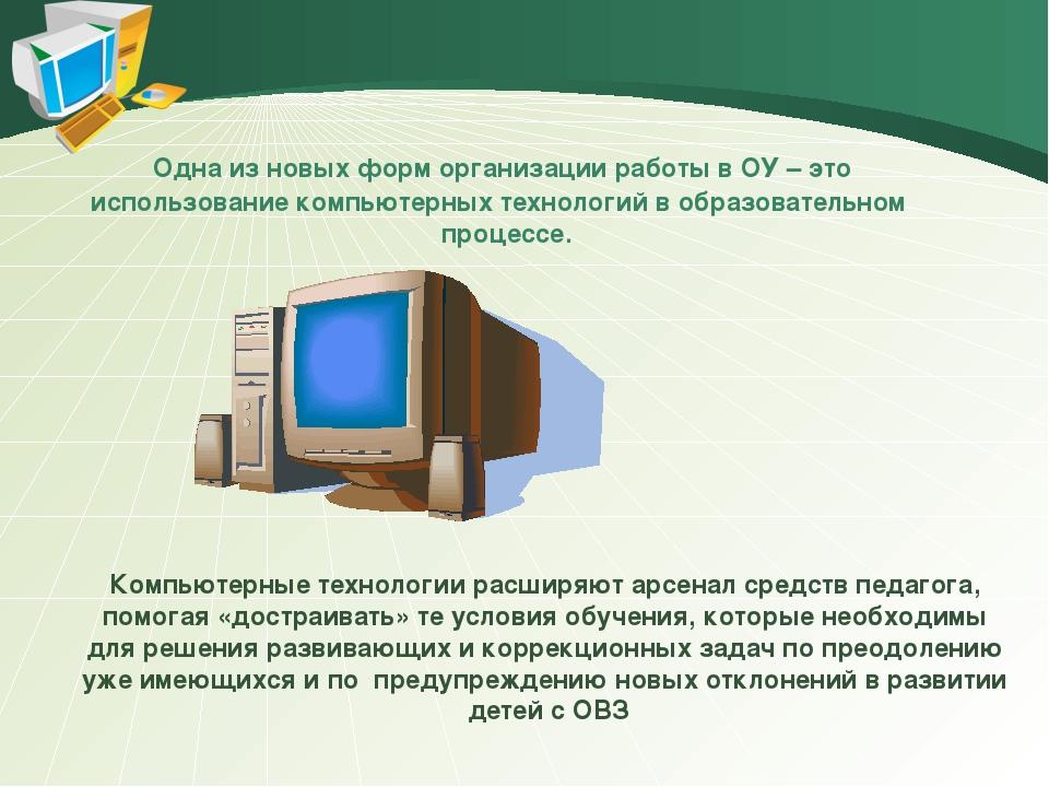 Одна из новых форм организации работы в ОУ – это использование компьютерных...