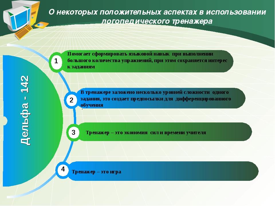 О некоторых положительных аспектах в использовании логопедического тренажера...