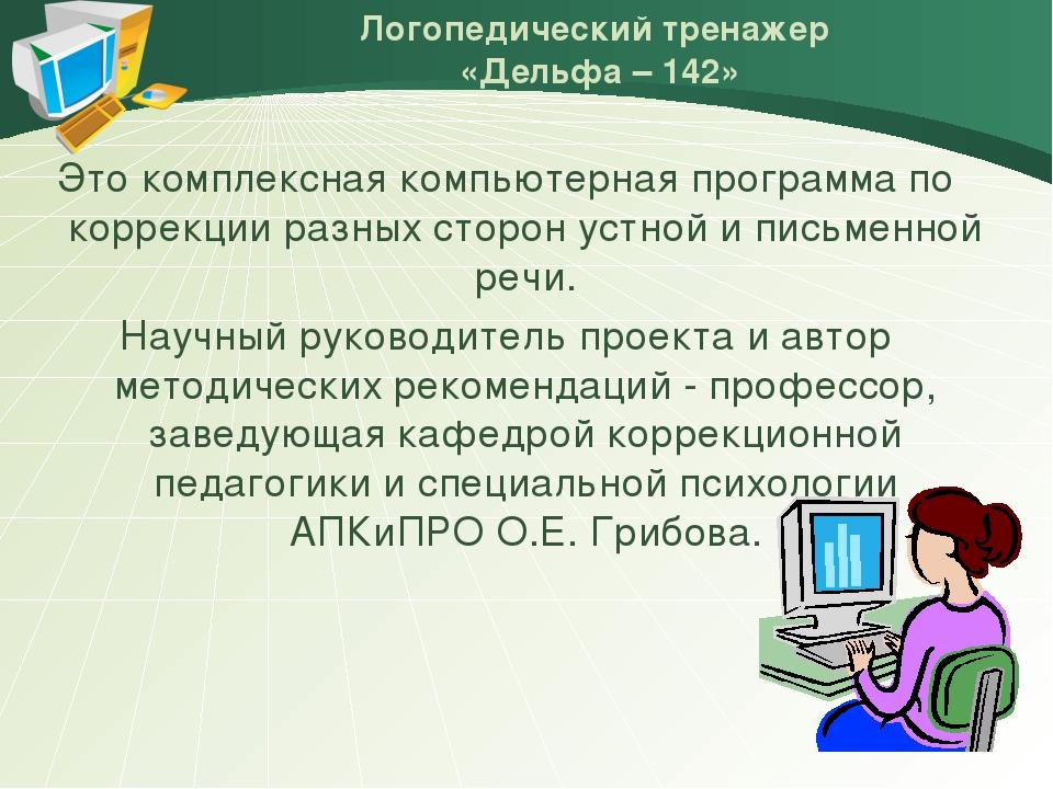 Логопедический тренажер «Дельфа – 142» Это комплексная компьютерная программа...