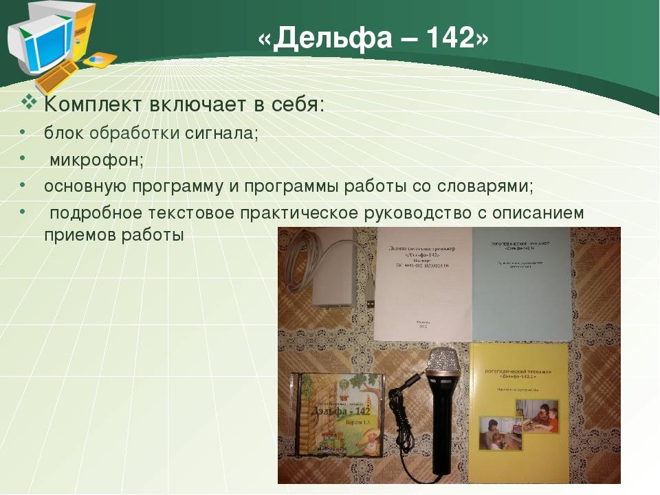 «Дельфа – 142» Комплект включает в себя: блок обработки сигнала; микрофон; ос...