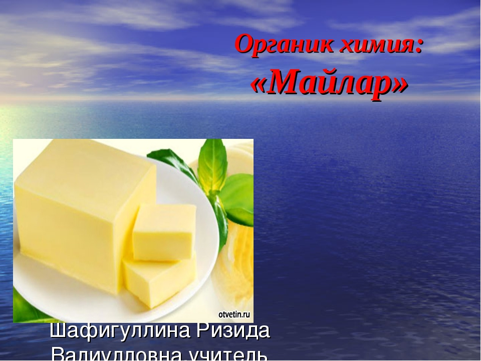 Органик химия: «Майлар» Шафигуллина Ризида Валиулловна,учитель химии и биологии
