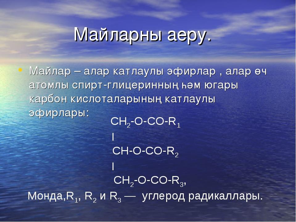 Майларны аеру. Майлар – алар катлаулы эфирлар , алар өч атомлы спирт-глицери...
