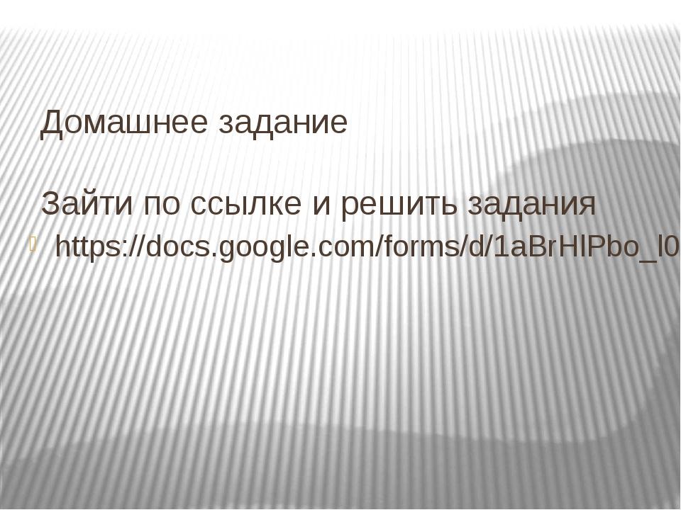 Домашнее задание Зайти по ссылке и решить задания https://docs.google.com/for...