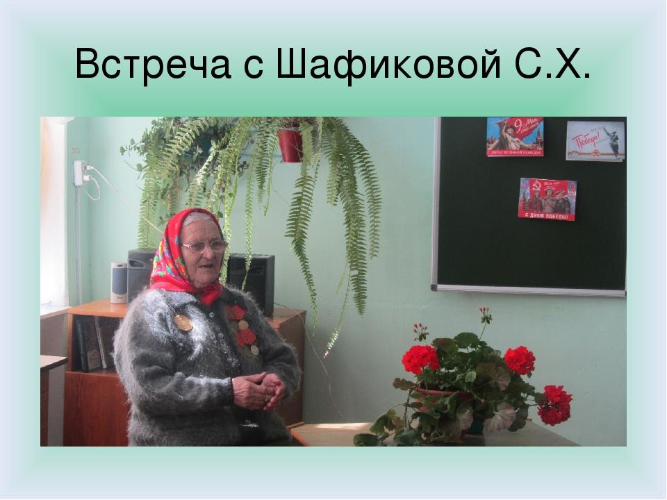 Встреча с Шафиковой С.Х.