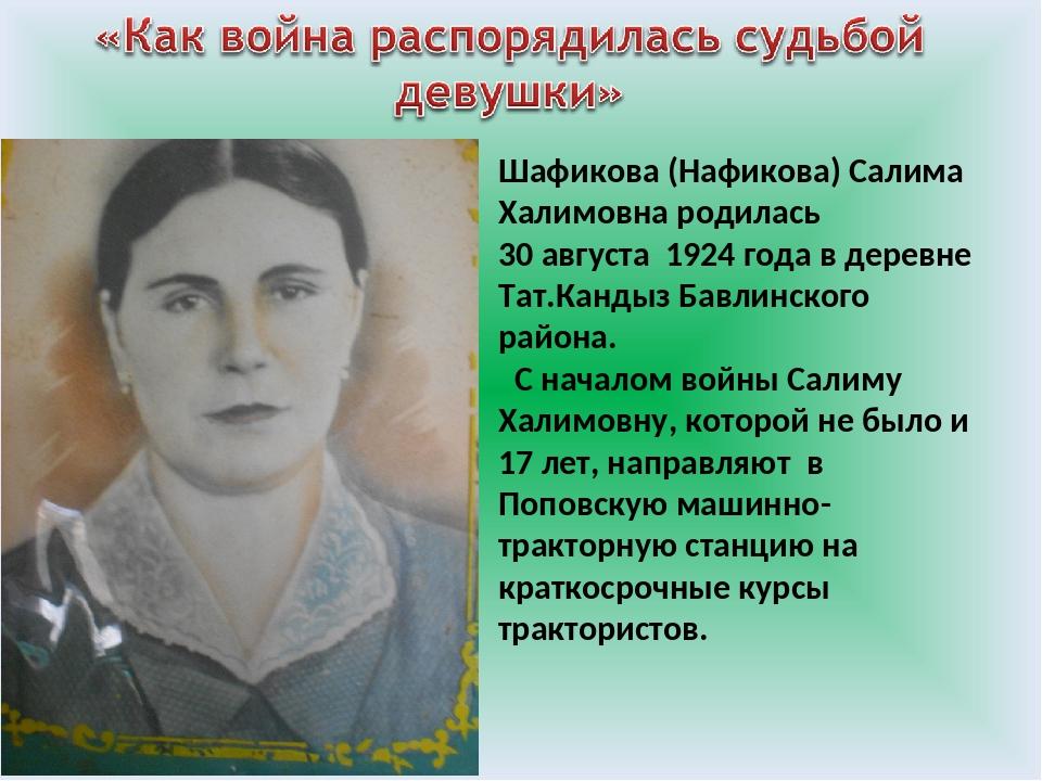 Шафикова (Нафикова) Салима Халимовна родилась 30 августа 1924 года в деревне...