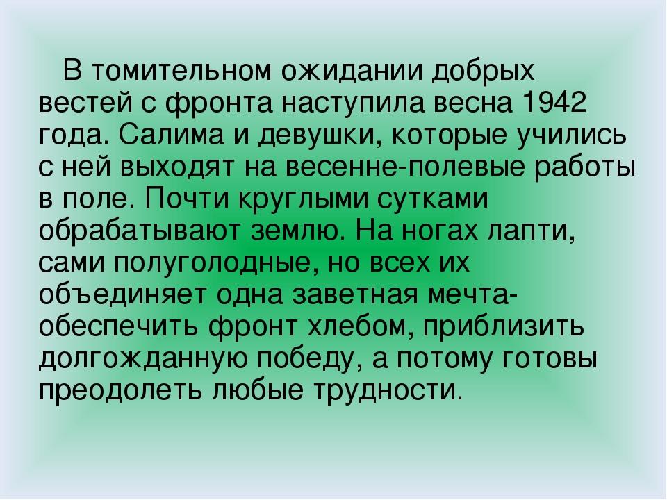 В томительном ожидании добрых вестей с фронта наступила весна 1942 года. Сал...