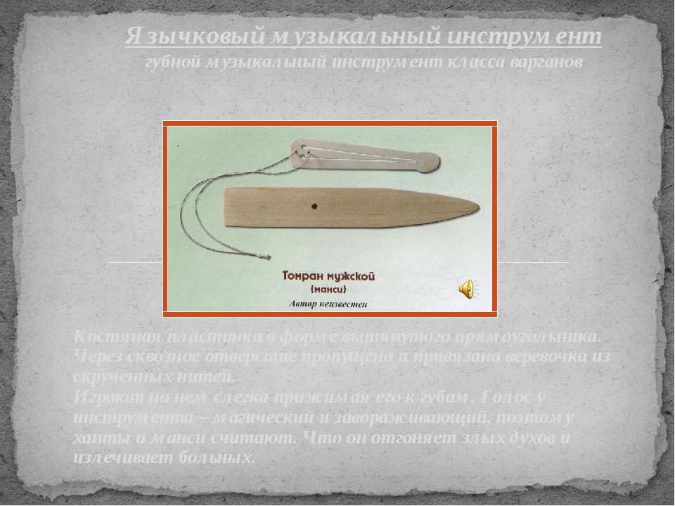 Язычковый музыкальный инструмент губной музыкальный инструмент класса варгано...