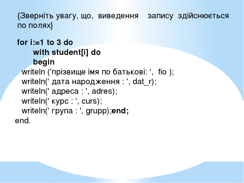 for i:=1 to 3 do with student[i] do begin writeln ('прізвище імя по батькові...