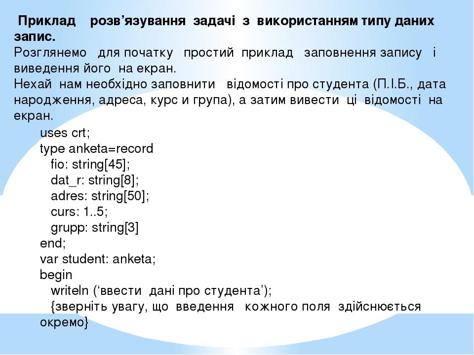 Приклад розв'язування задачі з використанням типу даних запис. Розглянемо дл...