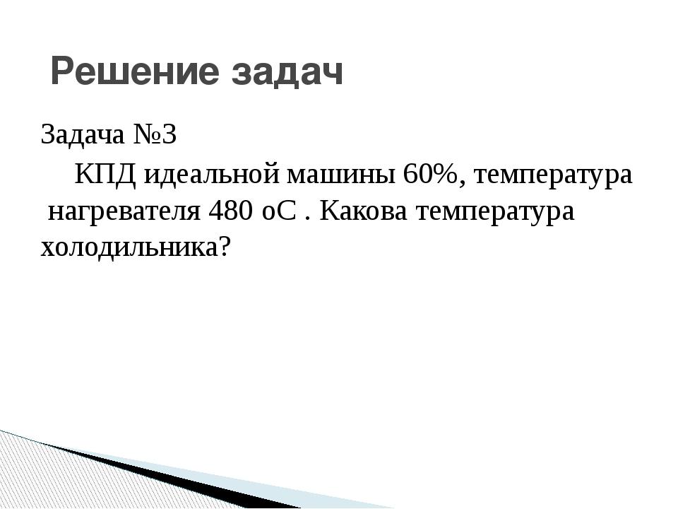 Домашнее задание Учебник: § 84. Упражнение 15 Задачи: № 15, №16.