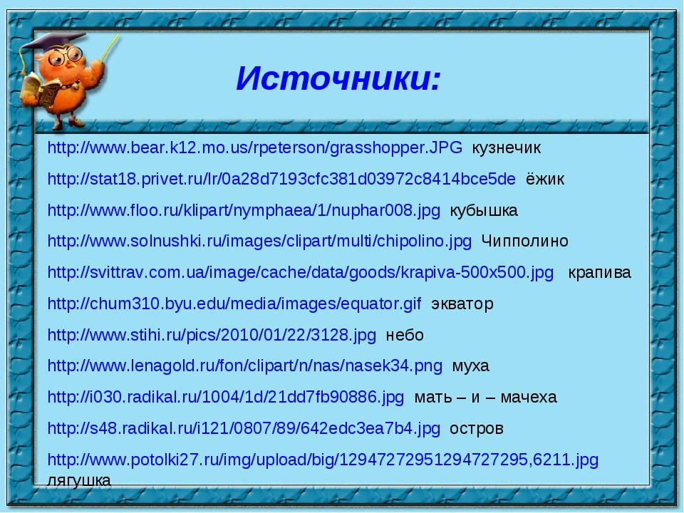http://www.bear.k12.mo.us/rpeterson/grasshopper.JPG кузнечик http://stat18.pr...