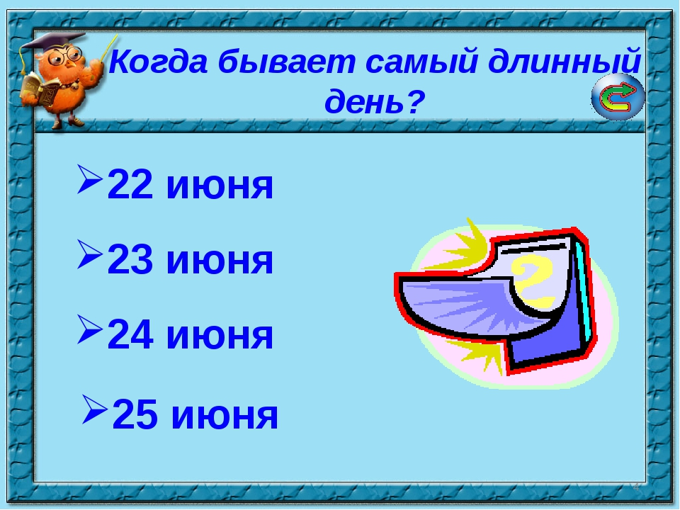 * Когда бывает самый длинный день? 22 июня 23 июня 25 июня 24 июня