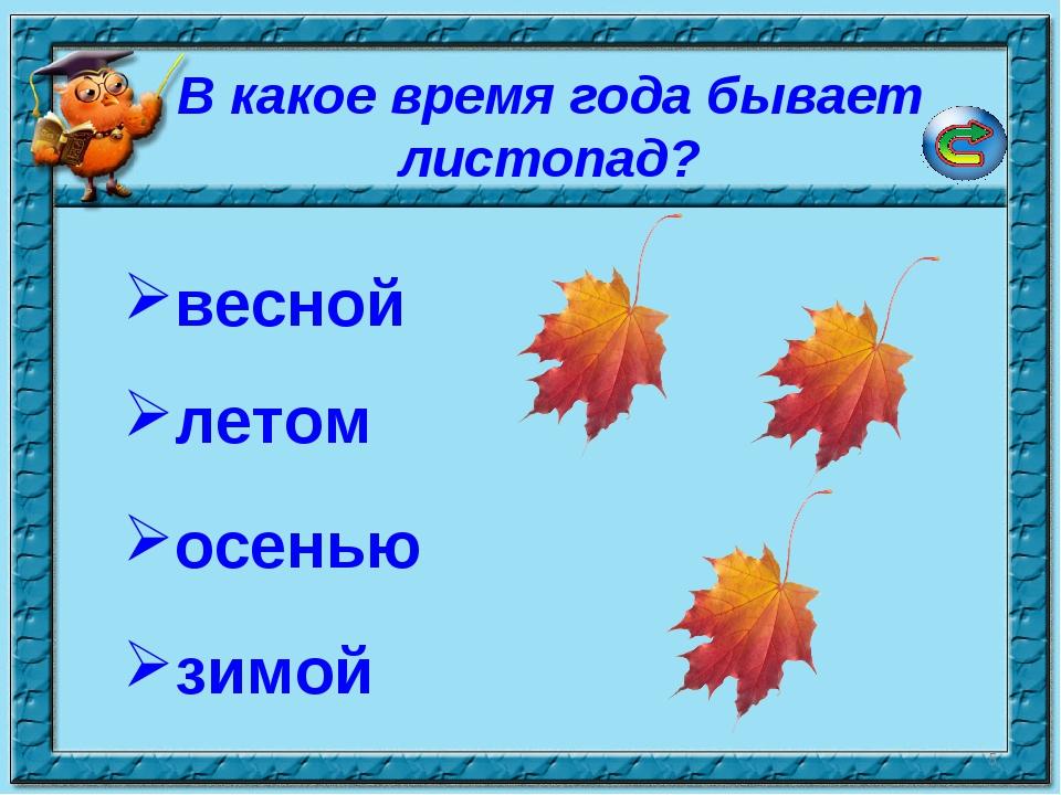 * В какое время года бывает листопад? весной летом зимой осенью