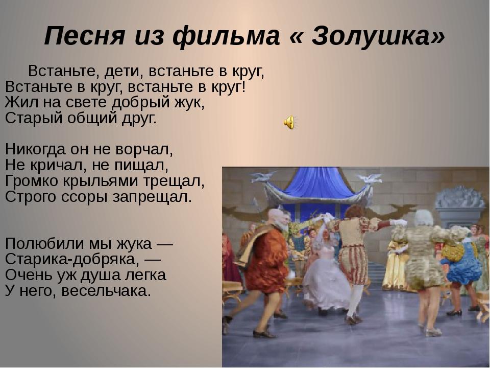ПЕСНЯ ВСТАНЬТЕ ДЕТИ В КРУГ МИНУСОВКА СКАЧАТЬ БЕСПЛАТНО