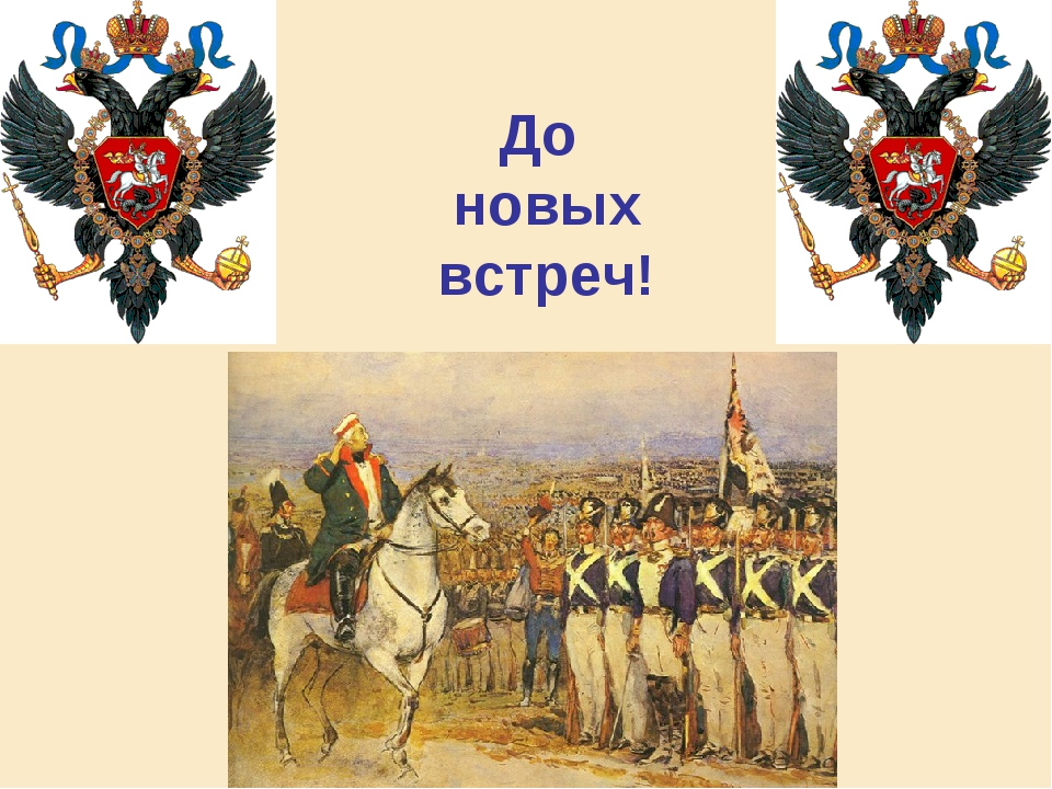 Отечественная война 1812 картинки для презентации, для