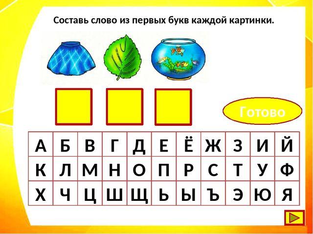 Игра составь слово из четырех картинок