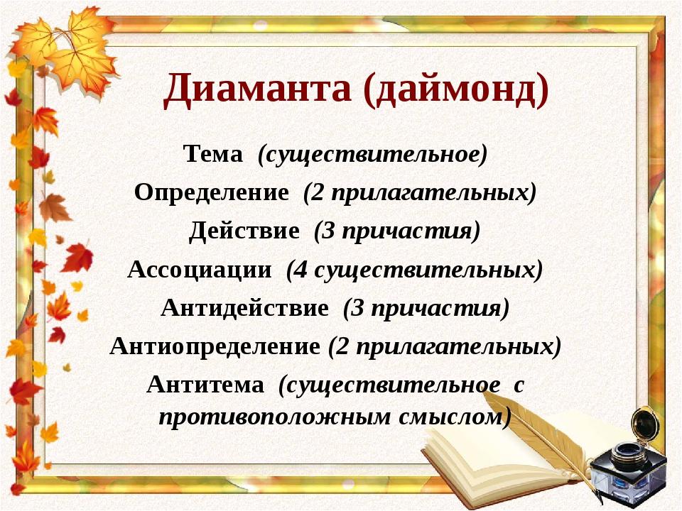 Диаманта (даймонд) Тема (существительное) Определение (2 прилагательных) Дейс...