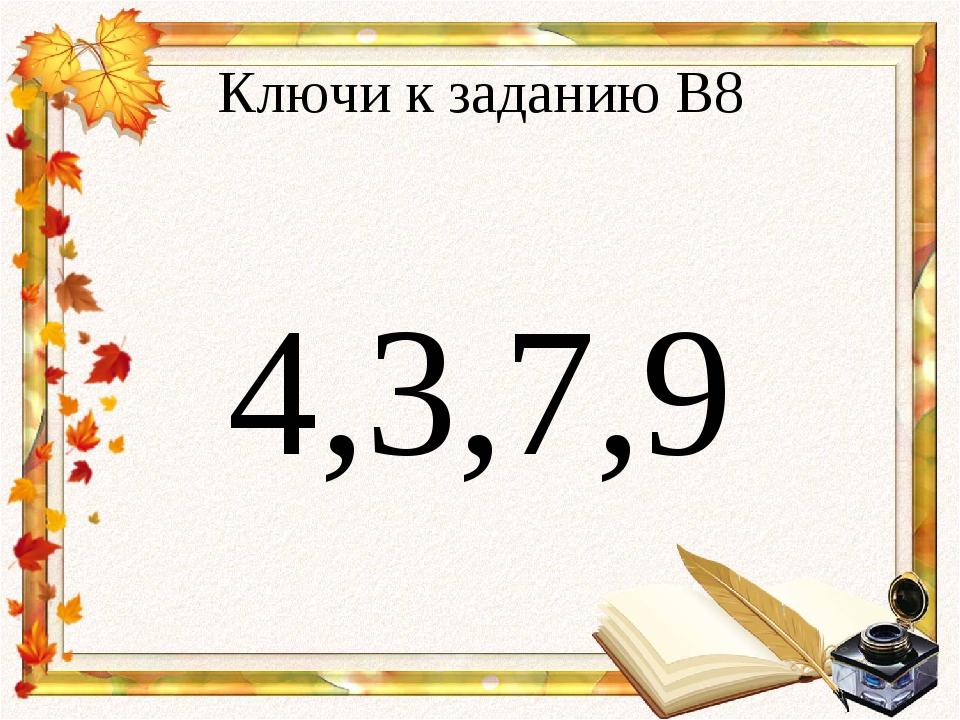 Ключи к заданию В8 4,3,7,9