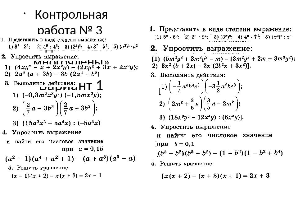 Математические модели 7 класс контрольная работа правдивец