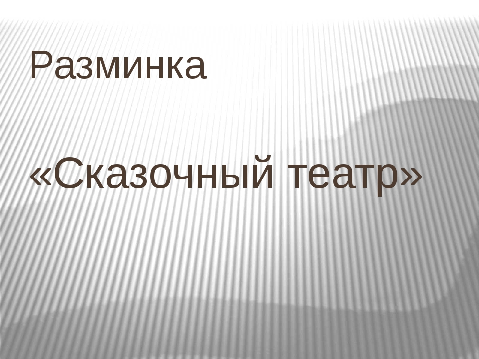 Разминка «Сказочный театр»