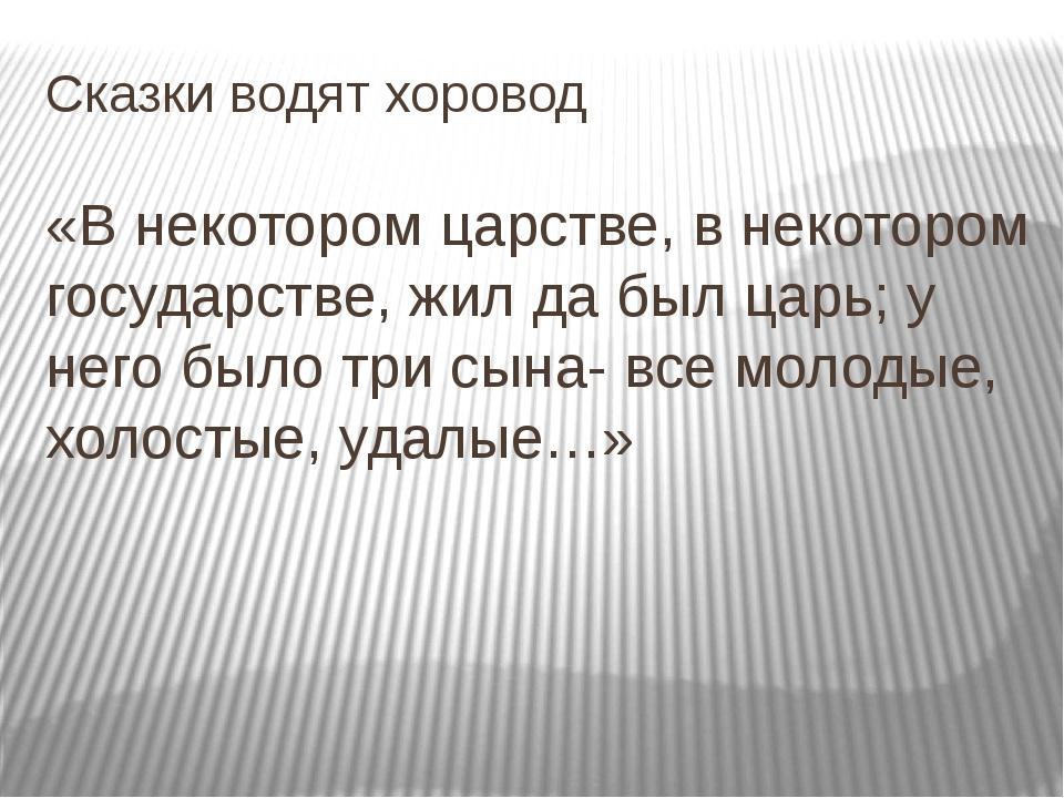 Сказки водят хоровод «В некотором царстве, в некотором государстве, жил да бы...