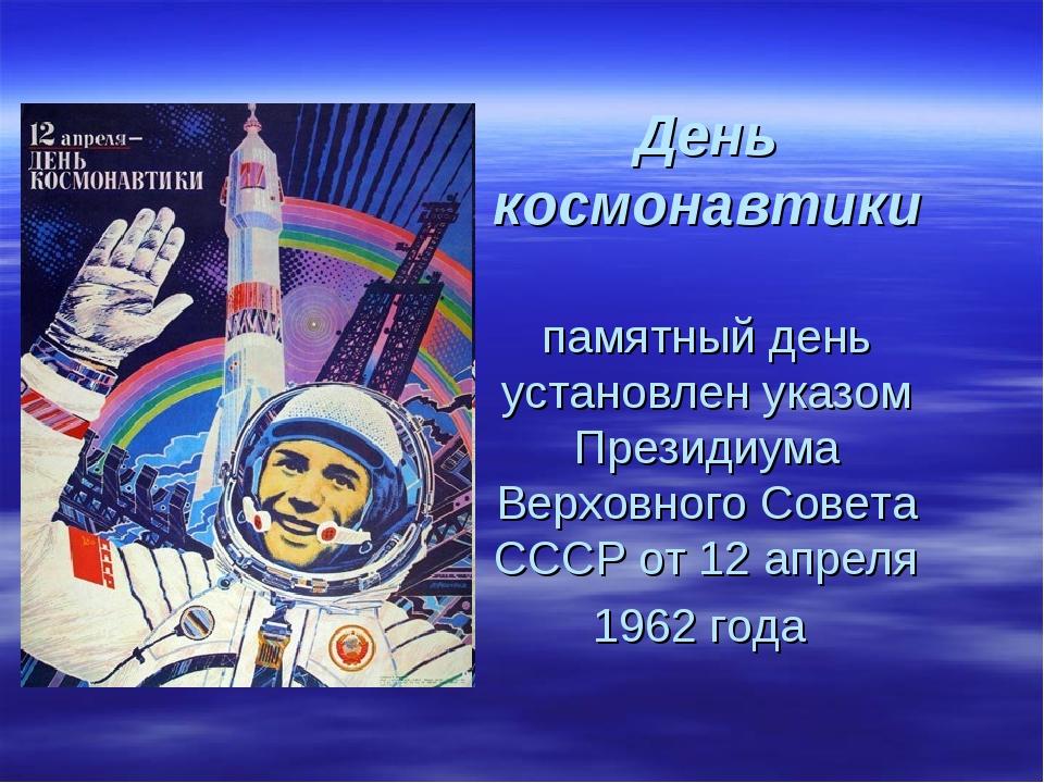 День космонавтики памятный день установлен указом Президиума Верховного Совет...