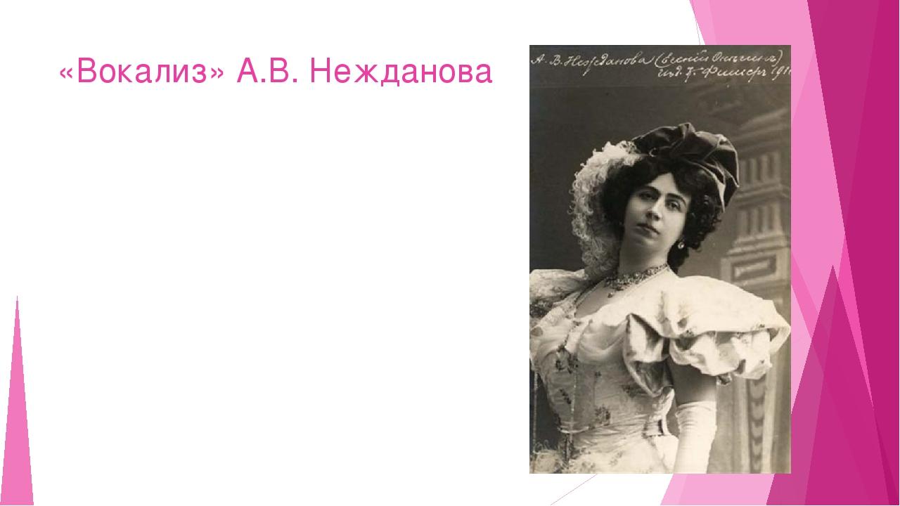 «Вокализ» А.В. Нежданова