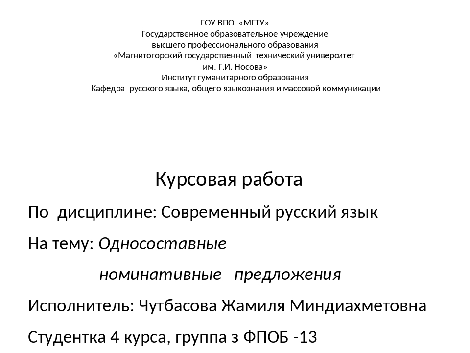 Курсовые работы темы по русскому языку 8093